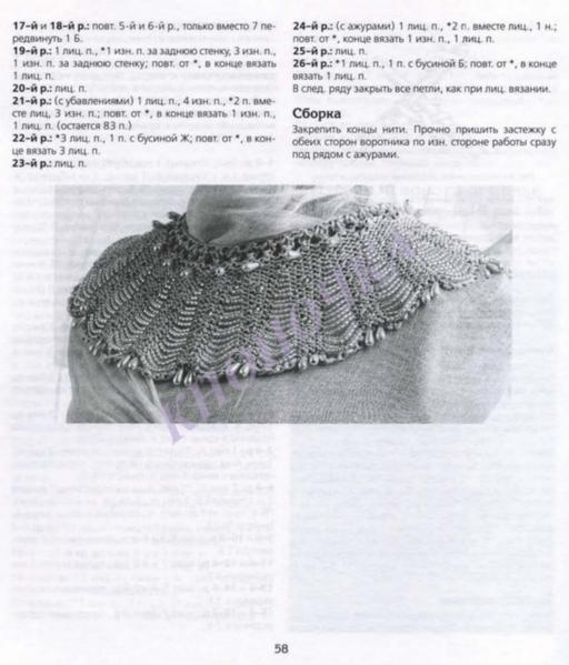 ВЯЗАНИЕ С БИСЕРОМ СПИЦАМИ И КРЮЧКОМ_Страница_060 (512x600, 197Kb)