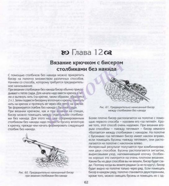 ВЯЗАНИЕ С БИСЕРОМ СПИЦАМИ И КРЮЧКОМ_Страница_064 (545x600, 207Kb)
