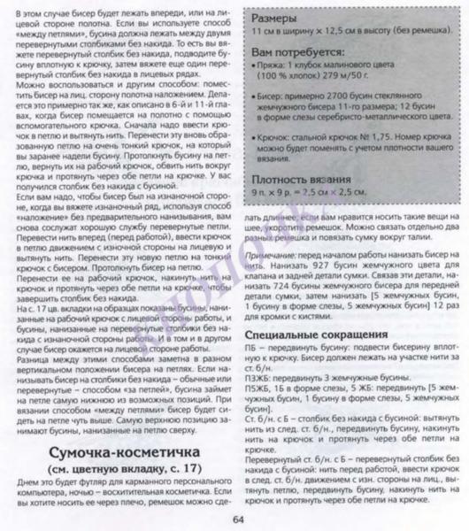ВЯЗАНИЕ С БИСЕРОМ СПИЦАМИ И КРЮЧКОМ_Страница_066 (530x600, 269Kb)
