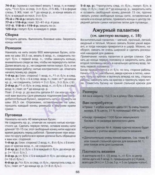 ВЯЗАНИЕ С БИСЕРОМ СПИЦАМИ И КРЮЧКОМ_Страница_068 (530x600, 260Kb)