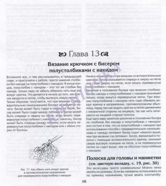 ВЯЗАНИЕ С БИСЕРОМ СПИЦАМИ И КРЮЧКОМ_Страница_070 (536x600, 216Kb)