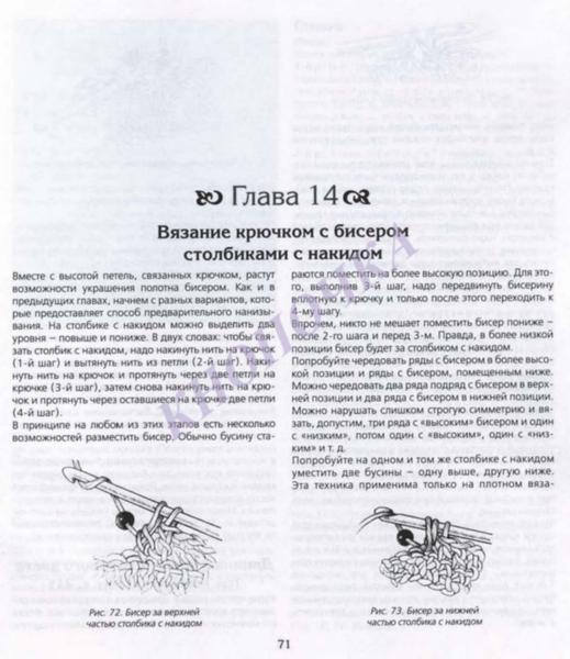 ВЯЗАНИЕ С БИСЕРОМ СПИЦАМИ И КРЮЧКОМ_Страница_073 (519x600, 208Kb)