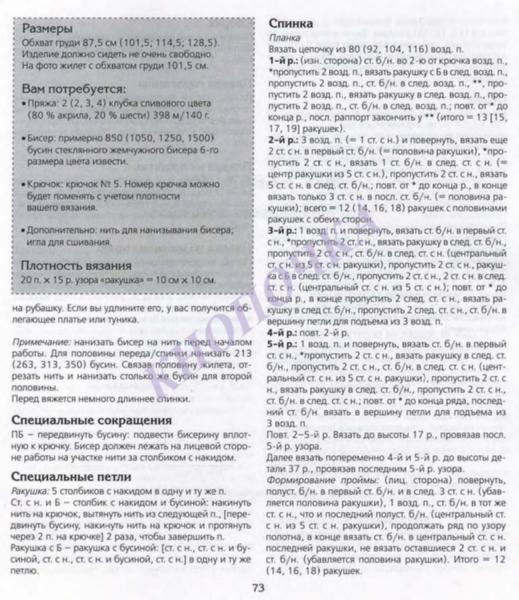 ВЯЗАНИЕ С БИСЕРОМ СПИЦАМИ И КРЮЧКОМ_Страница_075 (519x600, 251Kb)