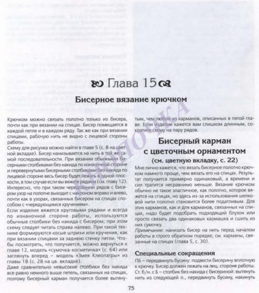 ВЯЗАНИЕ С БИСЕРОМ СПИЦАМИ И КРЮЧКОМ_Страница_077 (532x600, 220Kb)