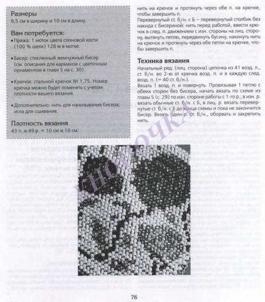 ВЯЗАНИЕ С БИСЕРОМ СПИЦАМИ И КРЮЧКОМ_Страница_078 (526x600, 218Kb)