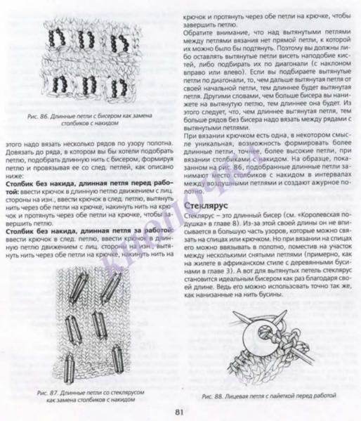 ВЯЗАНИЕ С БИСЕРОМ СПИЦАМИ И КРЮЧКОМ_Страница_083 (514x600, 228Kb)