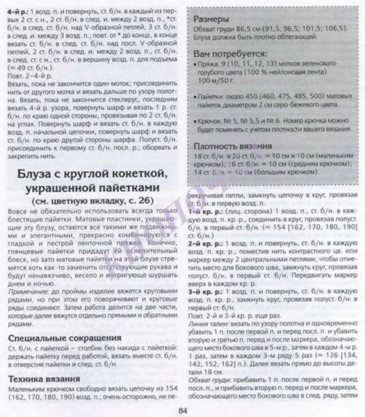 ВЯЗАНИЕ С БИСЕРОМ СПИЦАМИ И КРЮЧКОМ_Страница_086 (525x600, 264Kb)