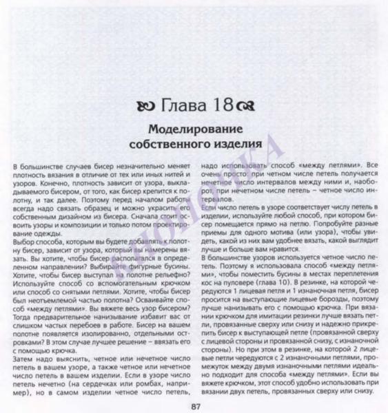 ВЯЗАНИЕ С БИСЕРОМ СПИЦАМИ И КРЮЧКОМ_Страница_089 (563x600, 251Kb)