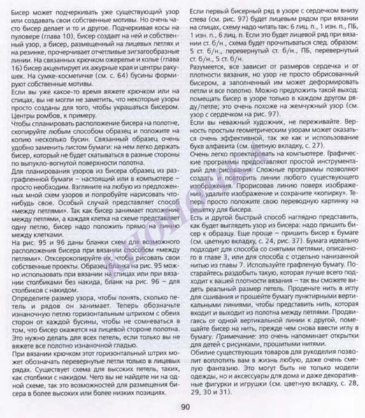 ВЯЗАНИЕ С БИСЕРОМ СПИЦАМИ И КРЮЧКОМ_Страница_092 (522x600, 276Kb)