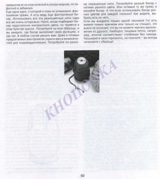 ВЯЗАНИЕ С БИСЕРОМ СПИЦАМИ И КРЮЧКОМ_Страница_094 (534x600, 195Kb)
