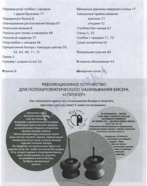 ВЯЗАНИЕ С БИСЕРОМ СПИЦАМИ И КРЮЧКОМ_Страница_097 (474x600, 192Kb)