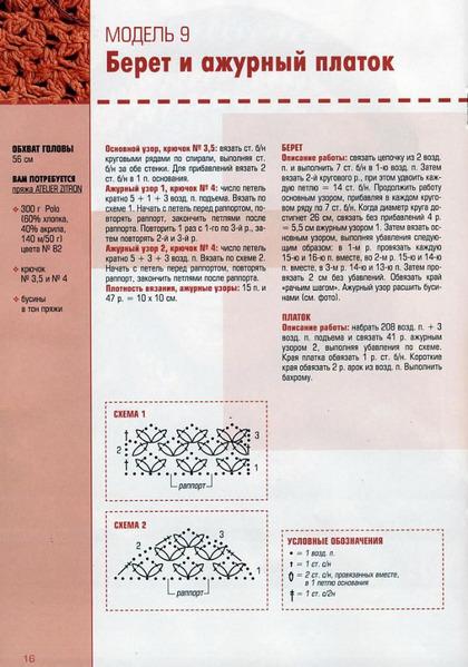 c3be25fd46e7a18fc7 (420x600, 100Kb)
