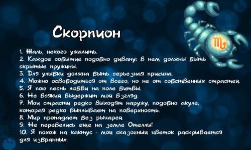 Пройти тест: http://beon.ru/test s/863-136.html я скорпион.