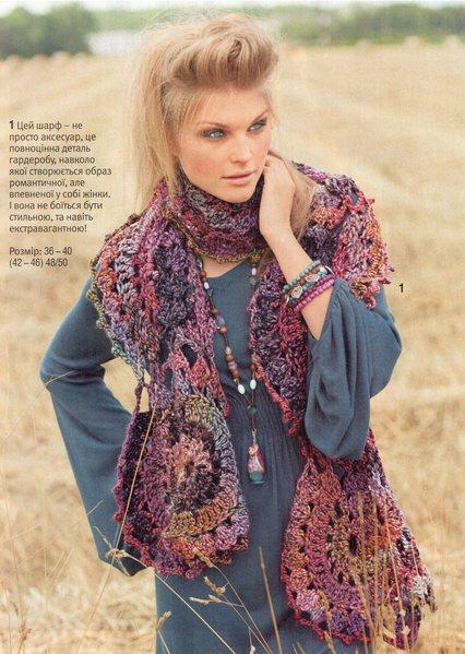 Стильный шарф для смелой девушки)))