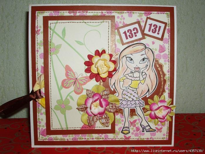 Скрапбукинг открытка для девочки 13 лет