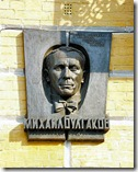 bulgakov_grave