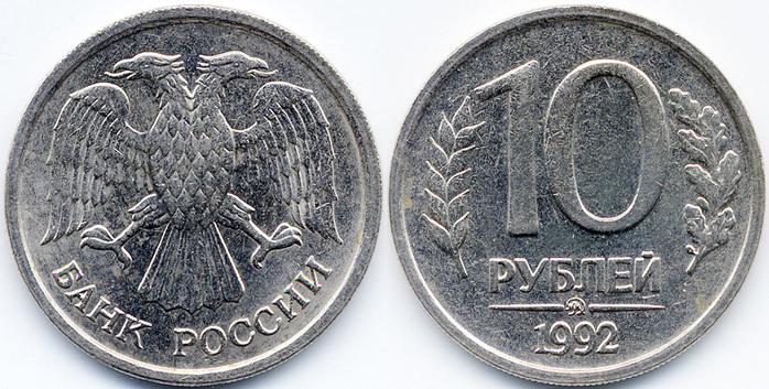 того, сколько стоят железные 10 рублей 1992 года образом