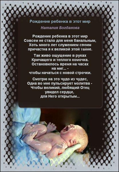 Стих о нерожденном малыше