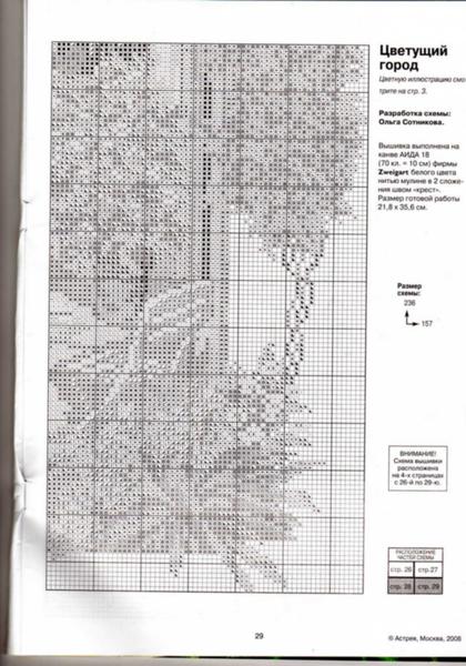 цветущий город(схема-4) (420x600, 236Kb)