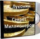 1252703721_sekreti_millionerov (140x135, 8Kb)
