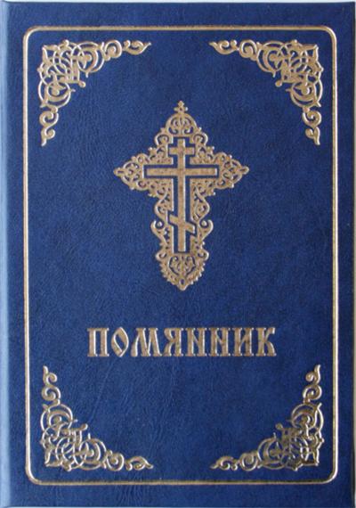 православные традиции - о здравии и об упокоении/4030949_ (400x570, 258Kb)