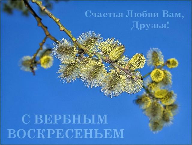 Наши праздники - Страница 2 73456973_verbne6