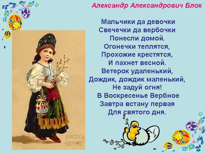 3463295_0006006AleksandrAleksandrovichBlokMalchikidadevochkiSvechechkidaverbochki (700x525, 65Kb)