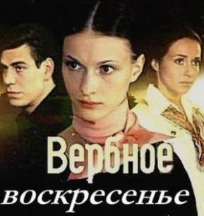 Вербное воскресенье советского времени