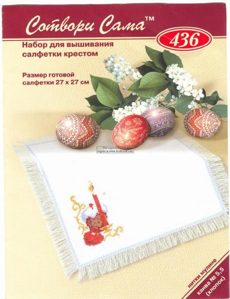 Схемы для вышивки салфеток к Пасхе станут красивым украшением праздничного стола или же приятным подарком близким...