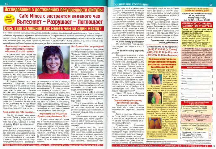 """""""Кулинария"""" 10 - 2010"""