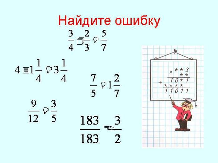 0012-012-Najdite-oshibku (700x525, 30Kb)