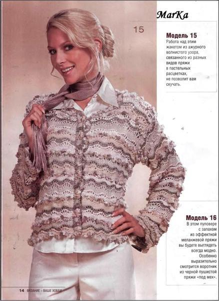 Вязание - ваше хобби №12_13 (438x600, 50Kb)
