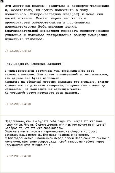 2010-02-12_150255 (398x600, 124Kb)