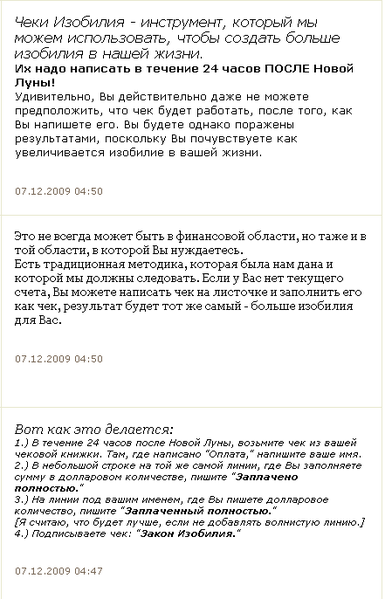 2010-02-12_150709 (385x600, 133Kb)