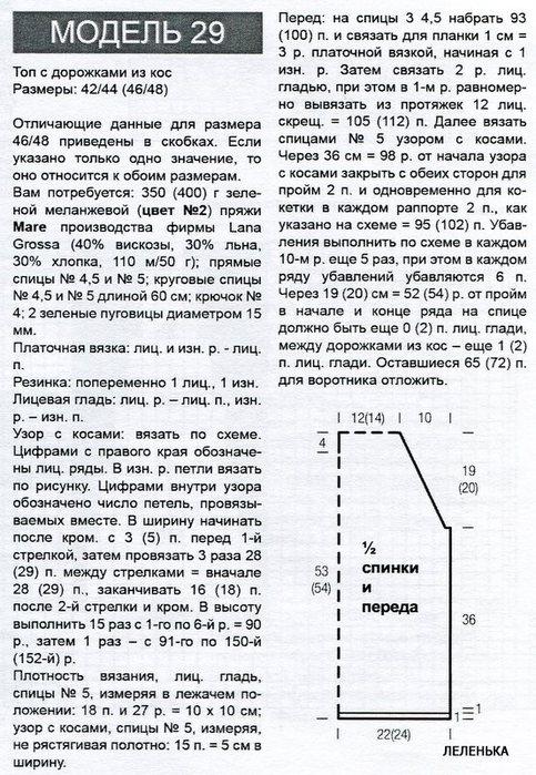 img010-4 (483x700, 128Kb)