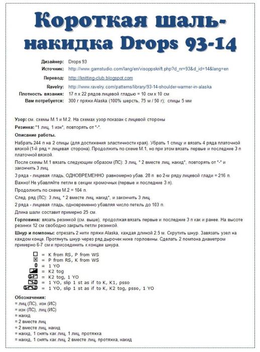 Drops93-14rus (518x700, 331Kb)