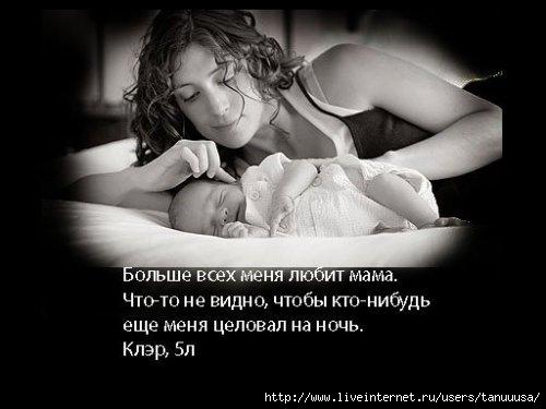 песня я тебя люблю доченька я за тебя молюсь доченька: