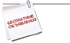 доска объявлений (278x172, 4Kb)