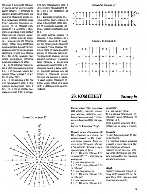 60691122_1277284059_opis_panamki_s_romashkami (480x635, 91Kb)