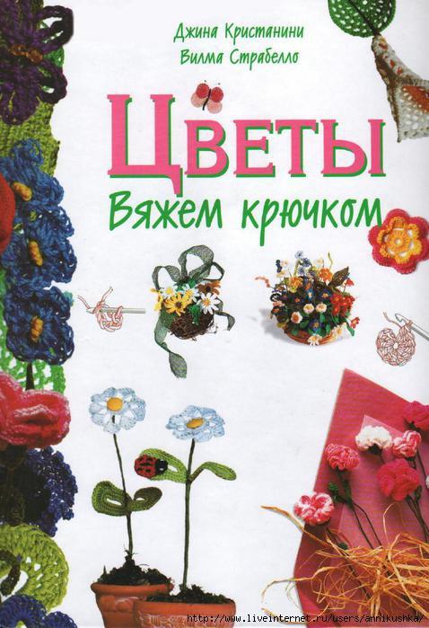 Цветы. Вяжем Крючком_1 (478x700, 181Kb)