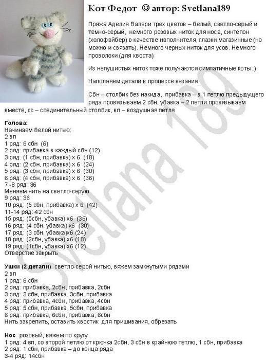 Федот (518x700, 71Kb)