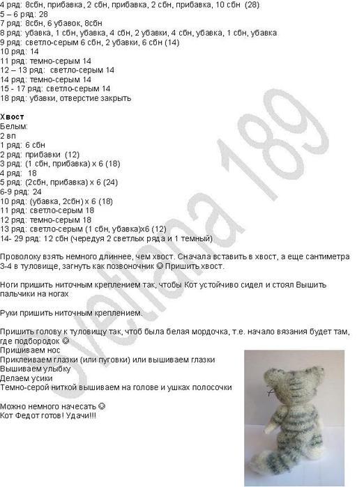 Федот2 (512x700, 60Kb)