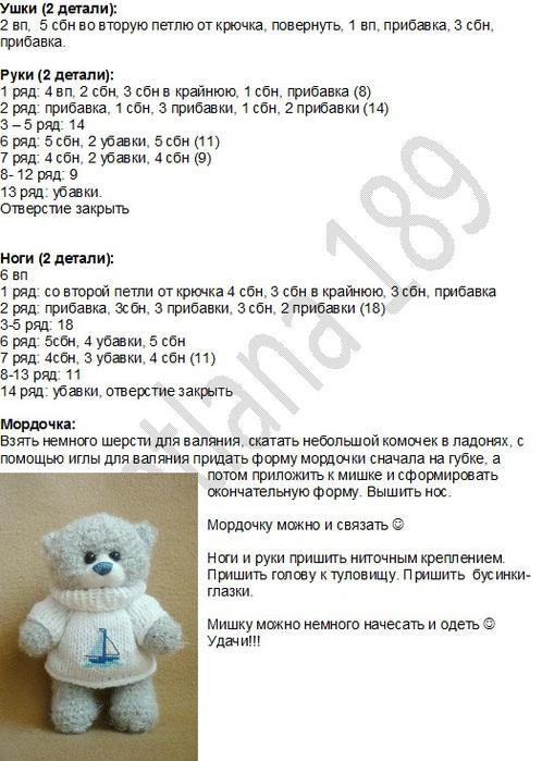 Вилли1 (498x700, 124Kb)