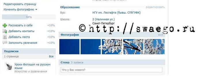 3686296_fotostatus_vkontakte (700x264, 26Kb)
