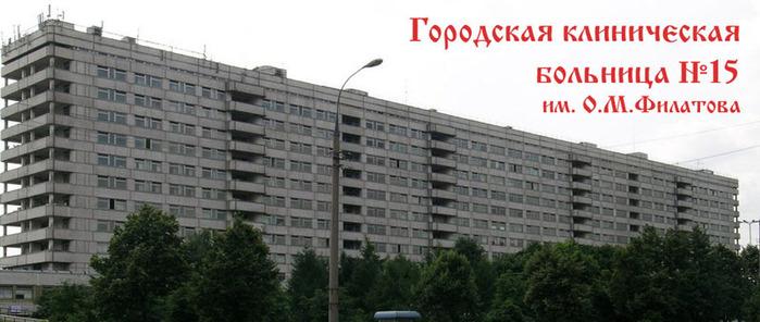 Адрес 15 Городской клинической больницы (гкб 15) - схема поезда.