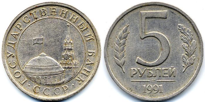 5 рублей 1991 года цена купить 10 рублей крым