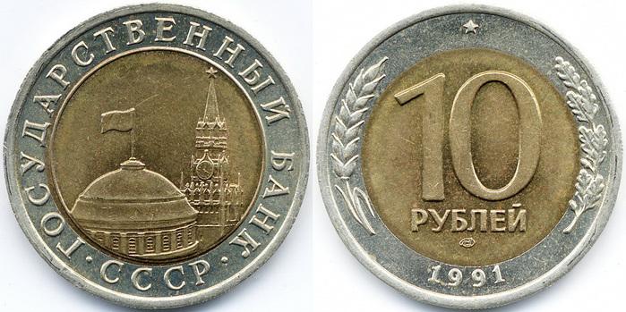 юбилейная монета 10 рублей челябинская область цена