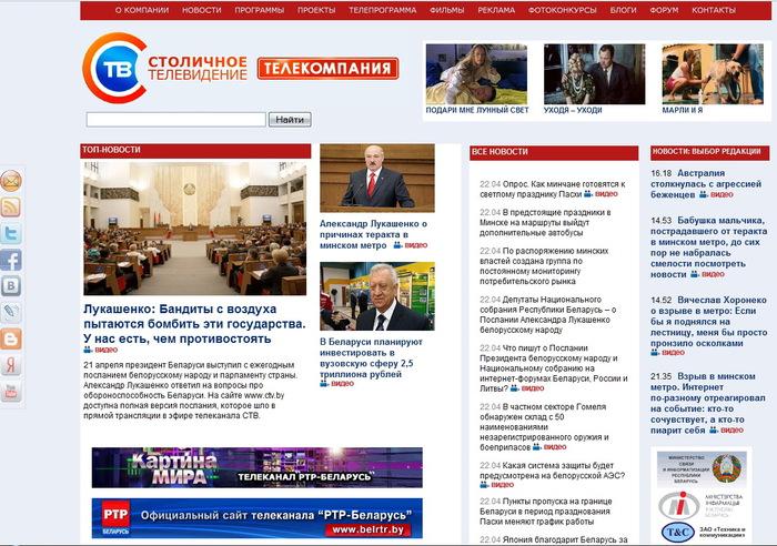 Сайты Белоруссии