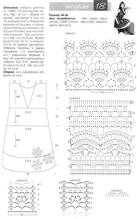платье крючком - схема и