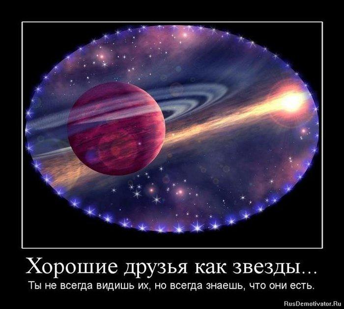 1302536364_784689_horoshie-druzya-kak-zvezdyi (700x629, 63Kb)